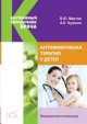 Антимикробная терапия у детей